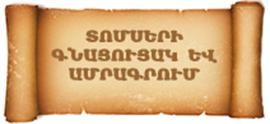 http://www.matenadaran.am/Pics/tomseri_gnatsutak.jpg