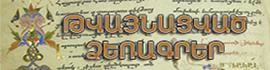 http://www.matenadaran.am/Pics/tvajnatvats_dzeragrer.jpg